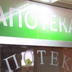 Za isplatu duga Apoteke Bor potrebno još 70 miliona dinara